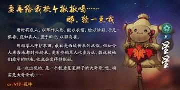 神都夜行录R妖灵星星技能是什么