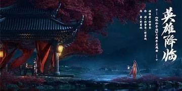 诛仙手游三周年音乐庆典华丽开幕