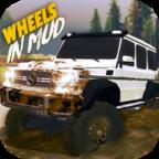 山地泥泞道路模拟器