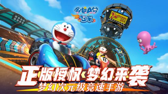 正版授权梦幻来袭,梦幻次元级竞速手游《哆啦A梦飞车》首测开启