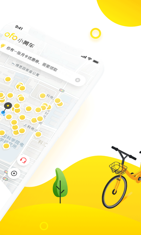 ofo共享单车图2